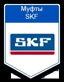 Обгонные муфты SKF