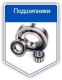 Подшипники импортные в Санкт-Петербурге
