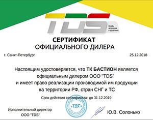 сертификат партнерства